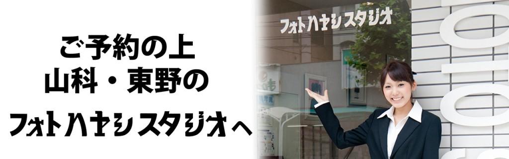 ご予約の上山科東野のフォトハヤシスタジオへ