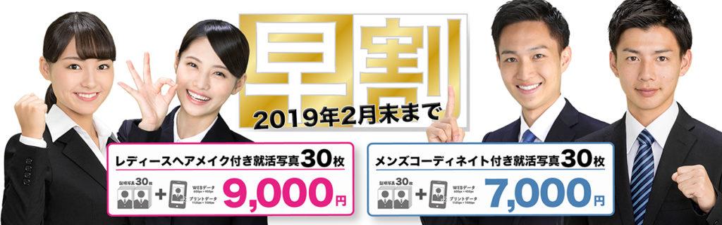 早割 2019年2月末まで レディースヘアメイク付き就活写真30枚 9000円 メンズコーディネイト付き就活写真30枚 7000円