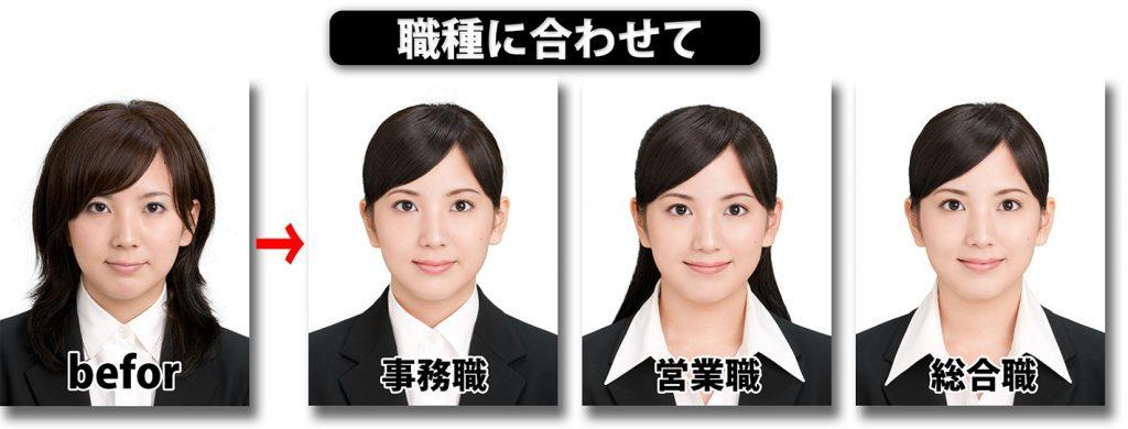 就活証明写真職種撮り分け 職種に合わせてヘアメイク 事務職 営業職 総合職