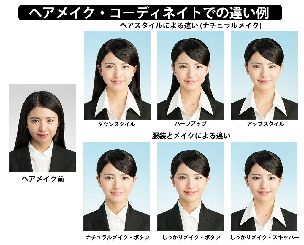ヘアメイク付き証明写真ヘアスタイルによるイメージの違いとメイクや服装の違いによる見え方の違い
