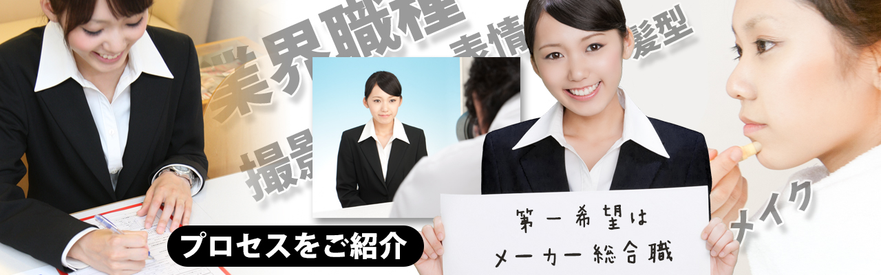 フォトハヤシスタジオ 就活写真プロセス紹介