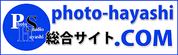 フォトハヤシスタジオ総合サイト