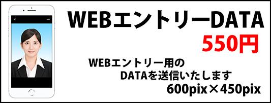 就活証明写真WEBエントリーデータ 500円 WEBエントリー用のデータを送信いたします 600pix×450pix